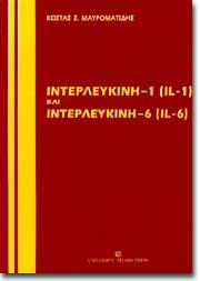 ΙΝΤΕΡΛΕΥΚΙΝΗ -1 (IL-1) ΚΑΙ ΙΝΤΕΡΛΕΥΚΙΝΗ-6 (IL-6)