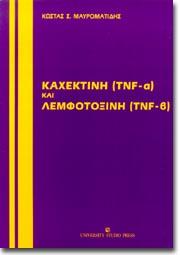ΚΑΧΕΚΤΙΝΗ (TNF-α) ΚΑΙ ΛΕΜΦΟΤΟΞΙΝΗ (TNF-β)