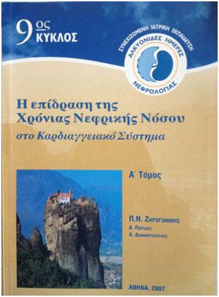 Η ΕΠΙΔΡΑΣΗ ΤΗΣ ΧΡΟΝΙΑΣ ΝΕΦΡΙΚΗΣ ΝΟΣΟΥ